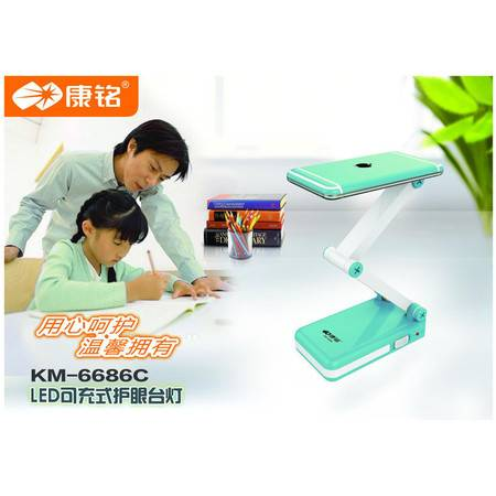 【江西农商】康铭康铭KM-6686C LED学习工作台灯调光柔光护眼 苹果机外形多种颜色随机【代销】