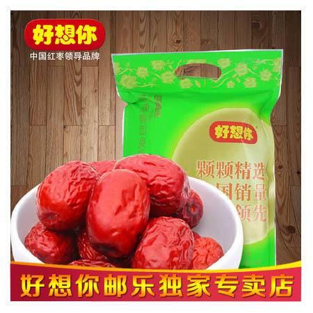 【江西农商】好想你红枣 健康情 1000G(内含12小袋)一级