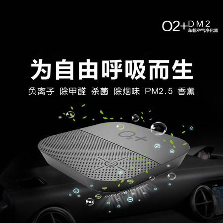 O2+ 汽车车载空气净化器 负离子 除甲醛杀菌除尘防雾霾PM2.5