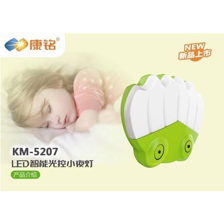 【江西农商】康铭KM-5207LED创意插电节能小夜灯 婴儿灯光控灯开关卧室床头