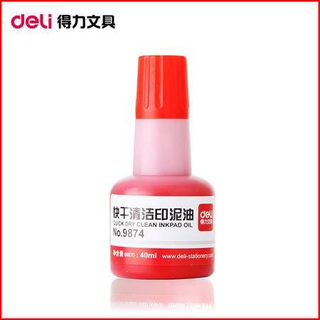 【江西农商】得力9874 办公用品 清洁印泥油