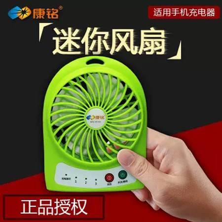 【江西农商】正品康铭KM-688儿童USB风扇迷你风扇 便携式儿童专用户外风扇
