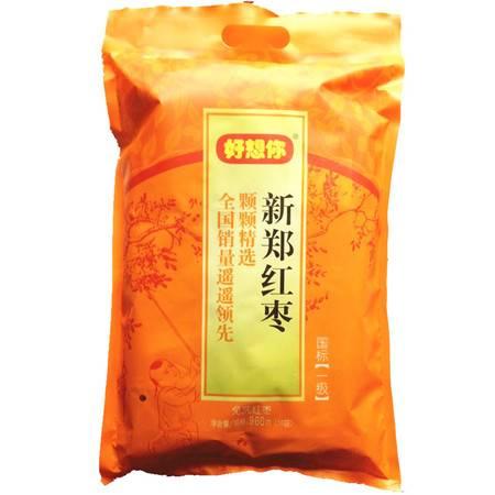 好想你红枣新郑红枣一级960克煲汤枣免洗红枣特产大枣子零食