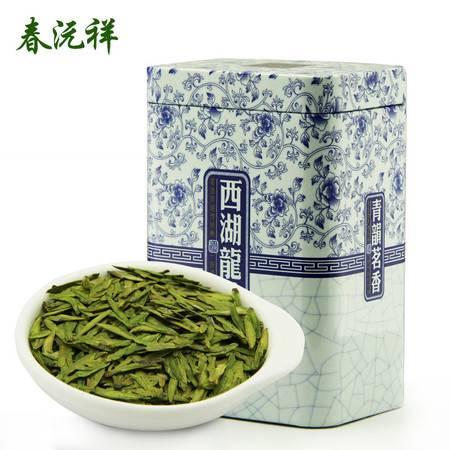 【浙江特产】2016新茶上市明前西湖龙井茶农直销50g/罐