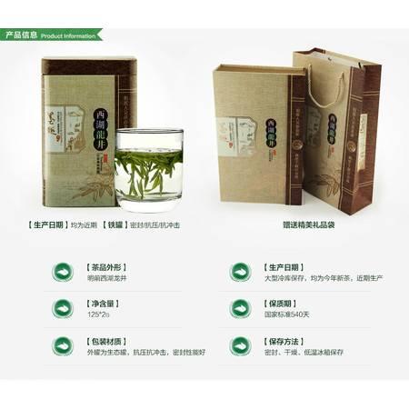 【浙江特产】西湖龙井2016年雨前新茶茶农直销三级250g礼盒装