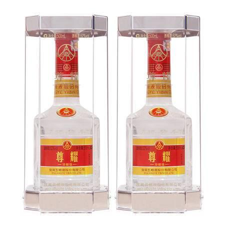 五粮液股份出品 尊耀 珍酿级 52度500ml*2   浓香型白酒