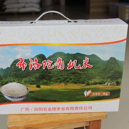 壮乡特产 田阳布洛陀 有机米 2KG*2包 山泉水灌溉 4kg盒