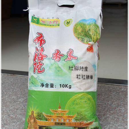 壮乡特产 田阳布洛陀 袋装香米 10KG 广西名特优农产品