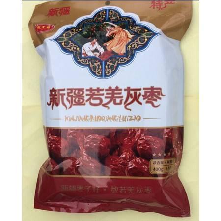 【湘里缘_新疆若羌灰枣】新疆特产 干果零食   400g