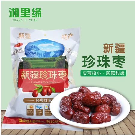 【湘里缘_新疆珍珠枣】新疆特产 干果零食 100克*4袋