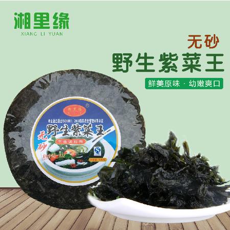 【湘里缘_野生紫菜王】福建特产 无砂紫菜 营养美味 100g