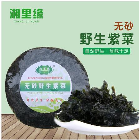 【湘里缘_无砂野生紫菜】头水菜 无砂紫菜 营养美味 100g