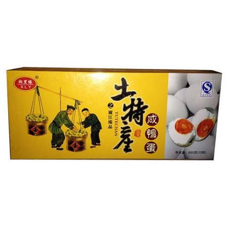 【湘里缘_散养咸鸭蛋】10枚礼盒装