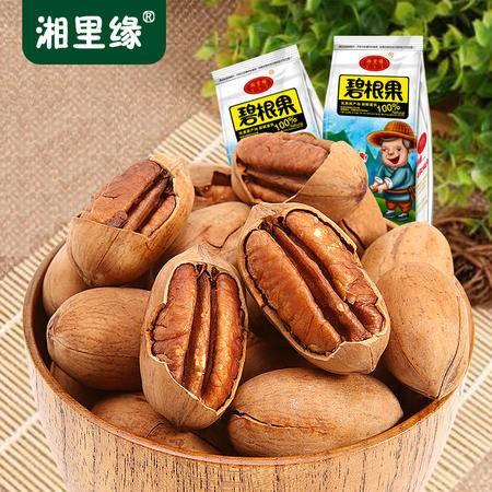 【湘里缘_碧根果】休闲零食 坚果特产山核桃奶油味180gx2袋