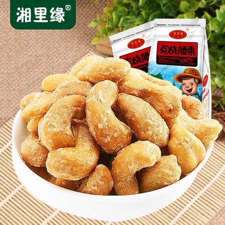 【湘里缘_炭烧腰果】坚果休闲零食 干果特产160gx2袋