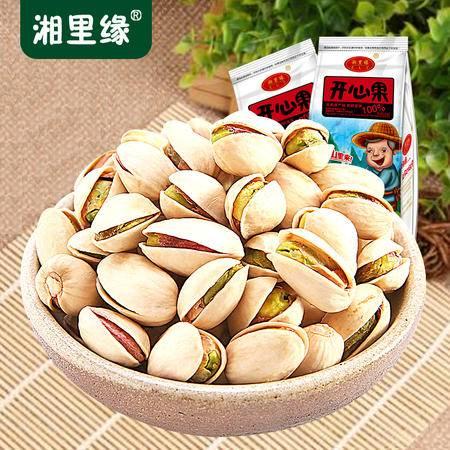 【湘里缘_开心果】休闲零食坚果特产无漂白开心果180gx2袋