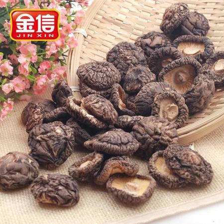金信香菇干货 小香菇 金钱菇 特产 黑面菇 冬菇蘑菇食用菌250g袋