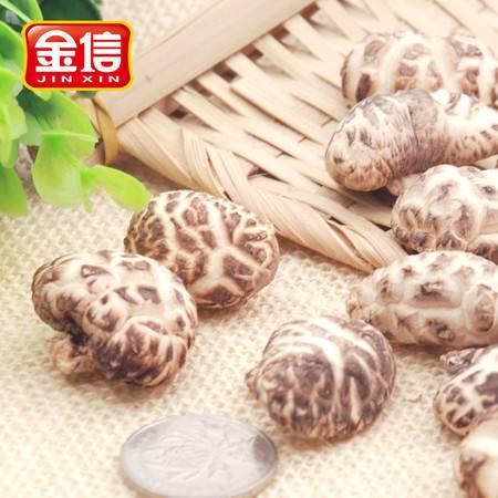金信香菇干货 花菇 原木白花菇 特产蘑菇冬菇小香菇 食用菌250g
