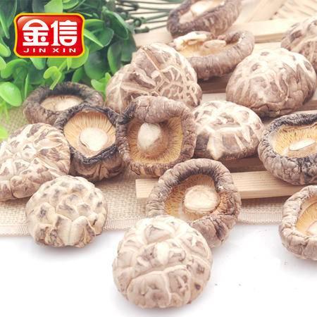 金信香菇干货 白花菇香菇花菇 冬菇蘑菇食用菌 特产肉厚爽口100g