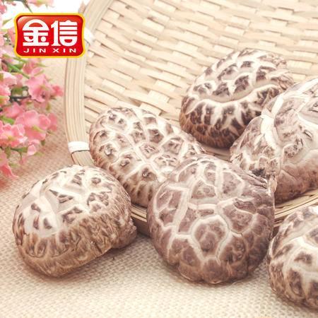 金信 香菇干货 花菇原木白花菇 蘑菇冬菇 特产椴木食用菌250g