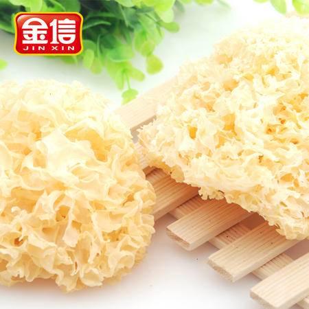 金信干货香菇木耳 银耳 白木耳特产银耳子雪耳糯耳食用菌250g大朵