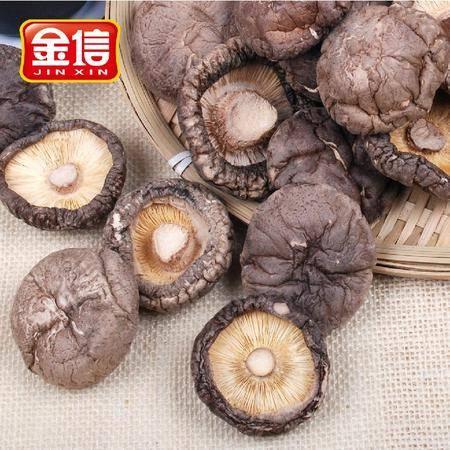 金信 香菇干货 小香菇光面菇 蘑菇冬菇 特产食用菌肉厚剪脚 250g