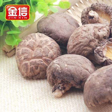 金信香菇干货 冬菇 原木冬菇 天然椴木香菇食用菌特产 100g袋