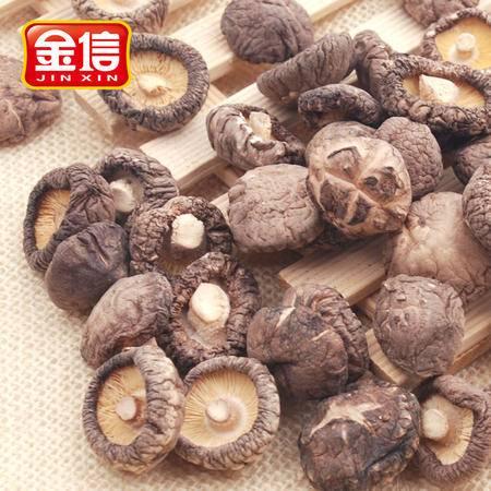 金信香菇干货 小香菇 光面菇 冬菇 食用菌 特产肉厚剪脚100g/袋