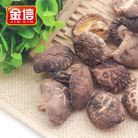 金信香菇干货 冬菇 原木冬菇 蘑菇 天然椴木 食用菌土特产250g袋