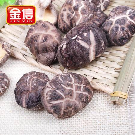 金信香菇干货 花菇 椴木香菇 茶花菇 天然上品食用菌特产50g袋
