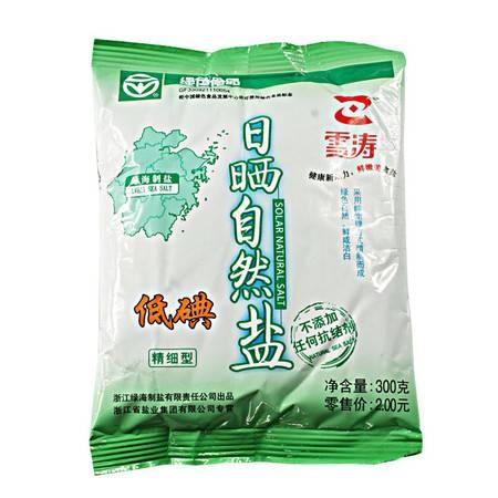 【城西超市】日晒自然盐(低碘)300g