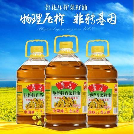 【员工超市】5L鲁花压榨特香菜籽油