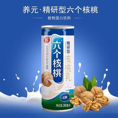 【员工超市】六个核桃植物蛋白饮料饮品核桃乳饮料