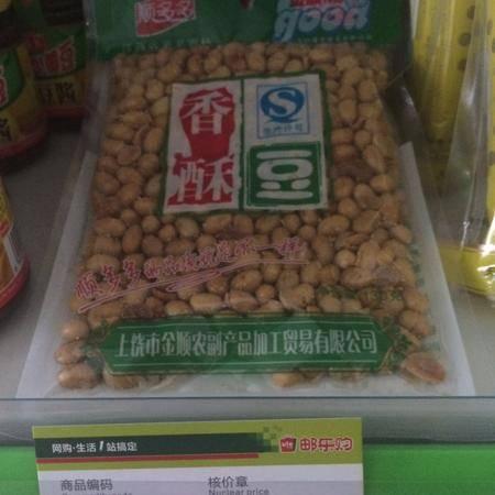 【员工超市】130g香酥豆