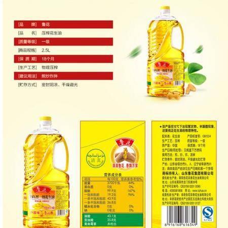 【员工超市】2.5L 鲁花压榨一级花生油