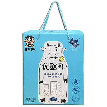 【员工超市】132g旺仔优酪乳原味/箱
