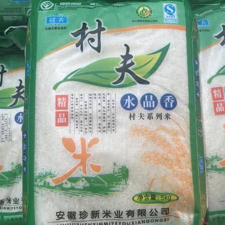 【安徽特产】水晶香优质早籼米