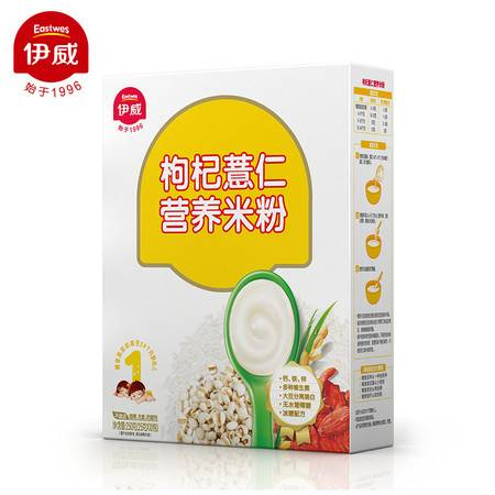 伊威枸杞薏仁营养米粉25克(25g*10袋)温和不刺激肠胃