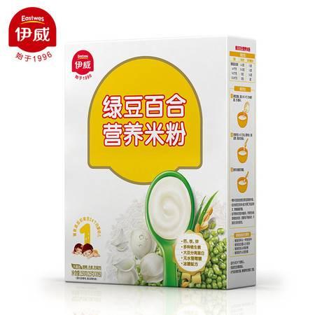 伊威绿豆百合营养米粉250克(25g*10袋)清热降火