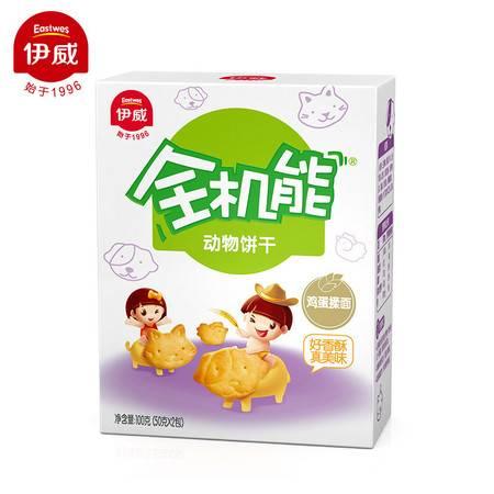 伊威全机能动物饼干(50g*2包)