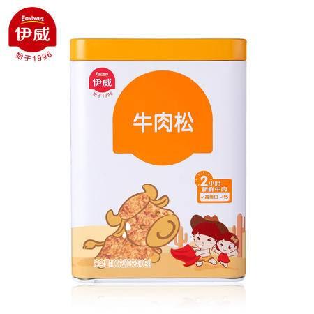 伊威牛肉松100g(10g*10袋)超细易吸收
