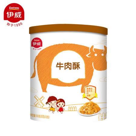 伊威牛肉酥100g(10g*10袋)