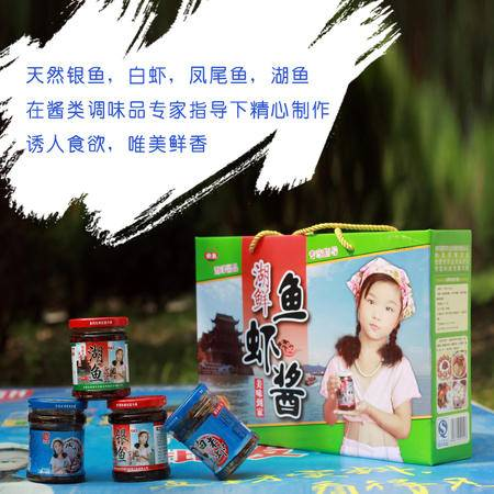 徽巢  调味酱 拌酱 水产品 土特产   湖鲜鱼虾酱 礼盒  1×4   700g