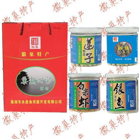 土特产  干货  徽巢四宝即食盒  莲子210g 白虾米120g 鸡头果210g 银鱼120g