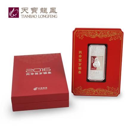 天宝龙凤 足银猴年生肖邮票纪念银条20克