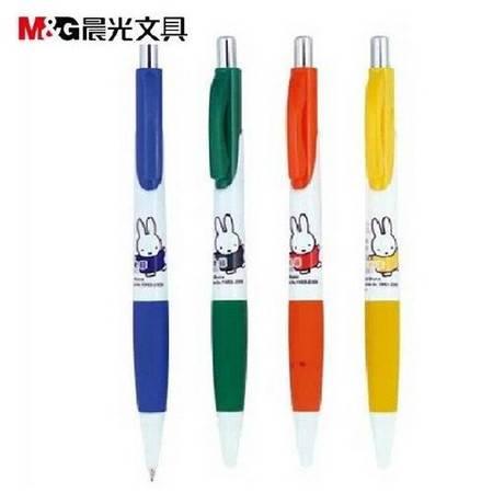 晨光文具 活动铅笔 MF3002米菲系列 自动铅笔0.5/0.7 学习用品