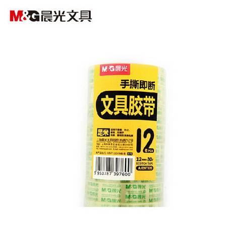 晨光文具 文具胶带AJD97320 透明胶带12mm*30y 环保封箱带12卷/筒