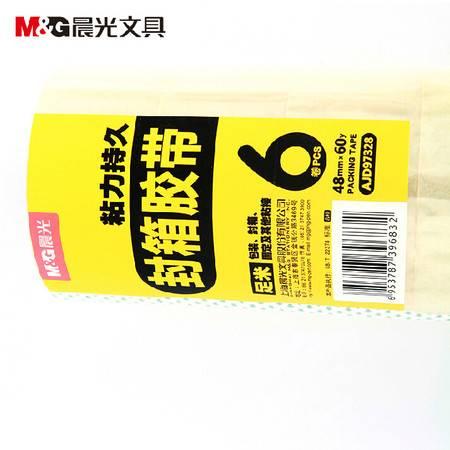 晨光文具 封箱胶带AJD97328透明宽胶带48mm*60y 高粘封口胶布 物流打包胶带