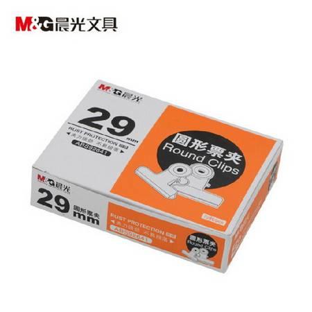 晨光文具 圆形票夹 ABS92641 票据夹 29mm 金属铁夹子 6个/袋 办公用品