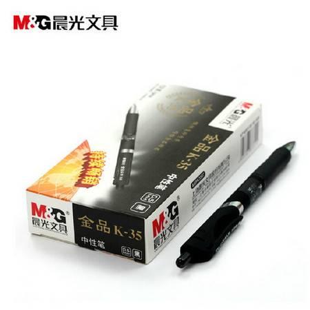 晨光文具 中性笔AGPK3507金品K35 按动磨砂笔杆0.5mm签字笔 碳素笔12支/盒